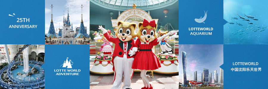 25th Anniversary / Lotteworld Adventure / Lotteworld Aquarium / Lotteworld 中国沈阳乐天世界
